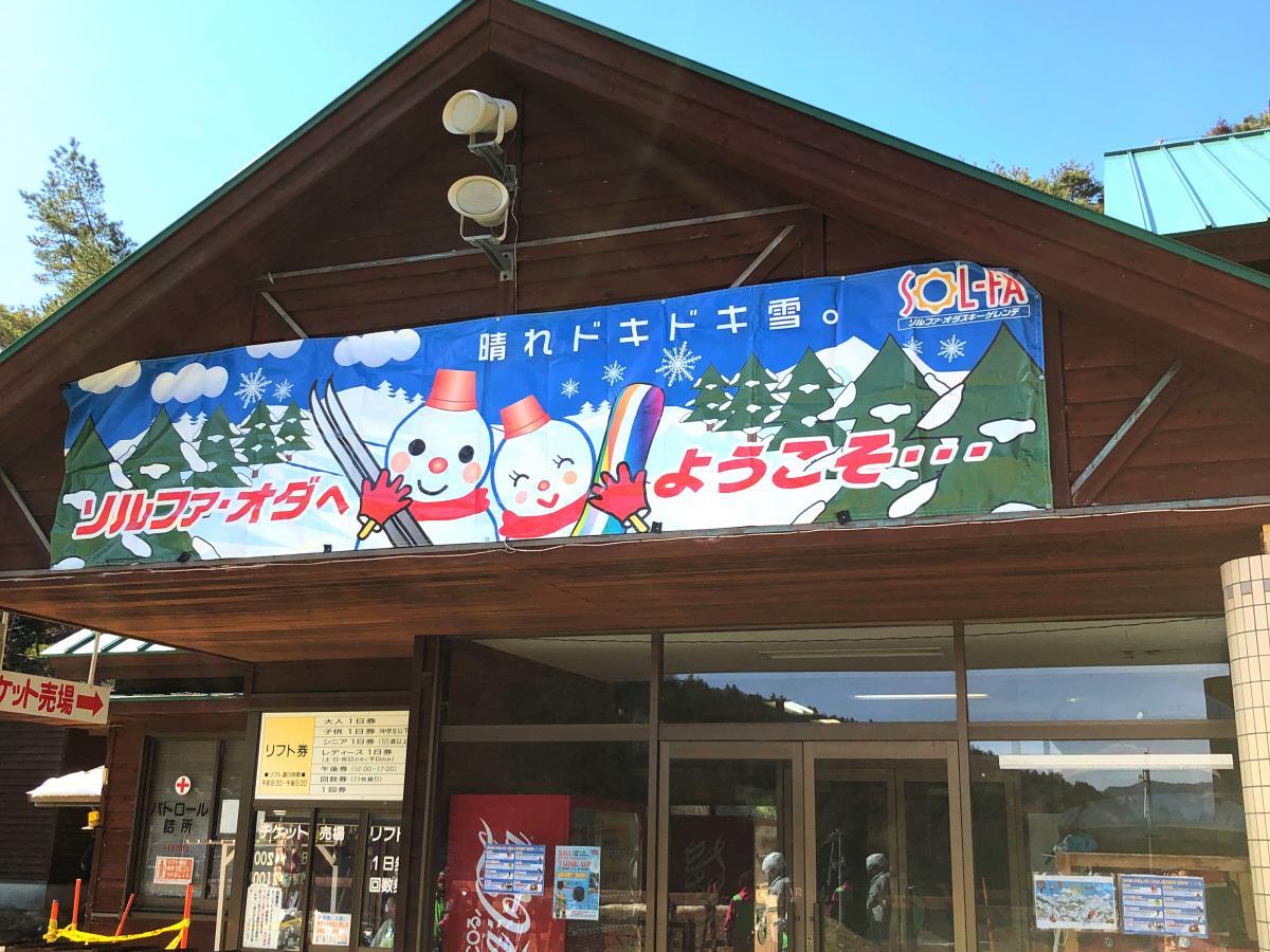 スキー 場 小田