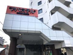 アパホテル 相模原橋本駅前