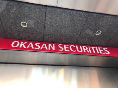 岡三証券株式会社 八王子支店