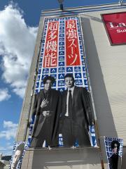 洋服の青山 広島庚午店