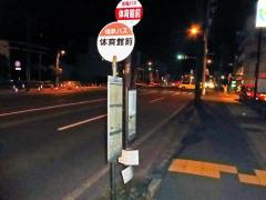 「体育館前」バス停留所