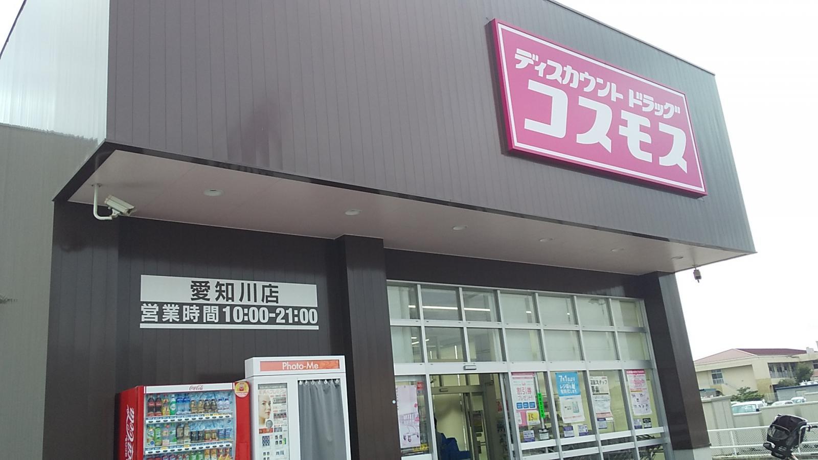 コスモス 愛知川店