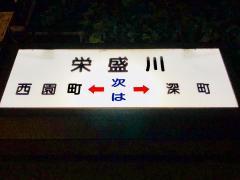 「栄盛川」バス停留所