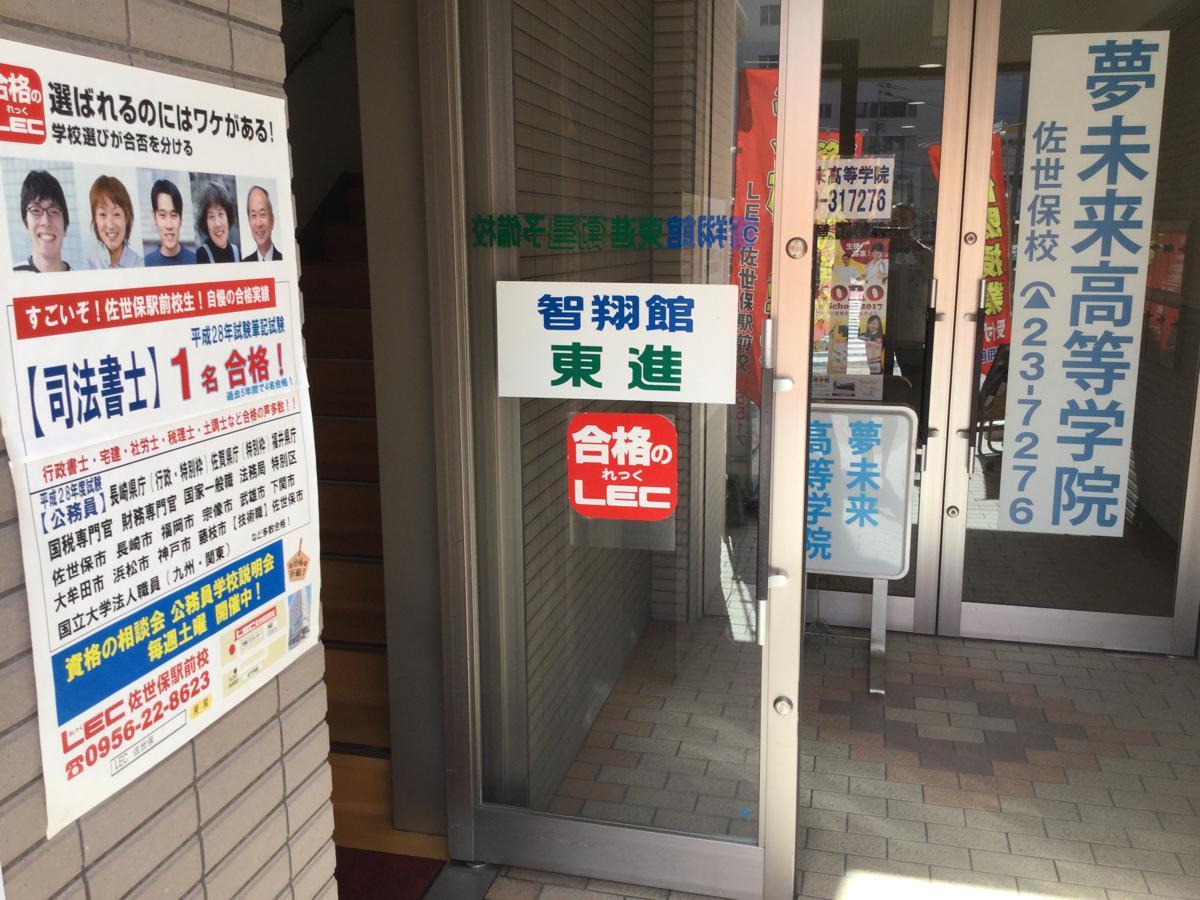 佐世保 ステーション 保育園 【28日】長崎県内 28人感染2人死亡