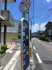 「野村」バス停留所