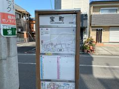 「宝町」バス停留所
