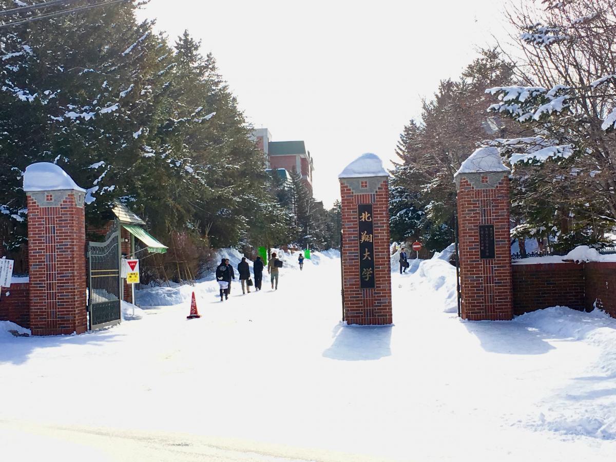 大学 北 翔