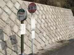 「陣野下」バス停留所