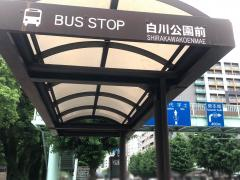 「白川公園前」バス停留所