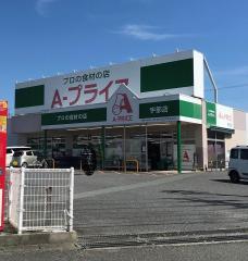 A-プライス 宇部店