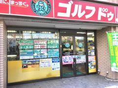 ゴルフ・ドゥ! 名古屋熱田店