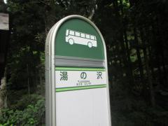 「湯の沢」バス停留所