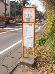 「外浦口」バス停留所