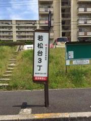 「若松台3丁」バス停留所