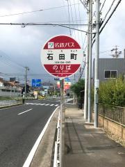 「石田町」バス停留所