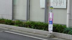 「八方橋」バス停留所