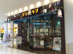 ワンラブ アリオ上田店