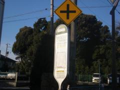 「鈴谷札の辻」バス停留所