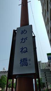 めがね橋駅