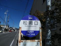 「松岡口」バス停留所