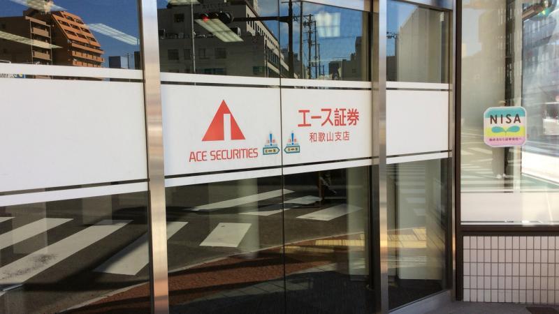 エース証券株式会社 和歌山支店
