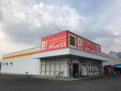 ダイレックス 伊万里店