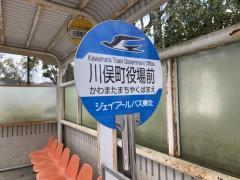 「川俣町役場前」バス停留所