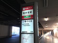 「国府宮」バス停留所