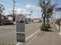 「松木(新居浜市)」バス停留所