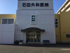 石田外科医院