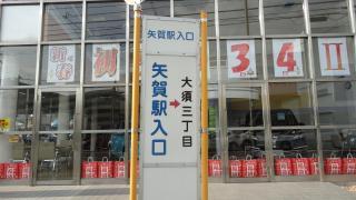 「矢賀駅入口」バス停留所