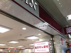 コクミンドラッグ 羽田空港店