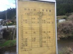 「間見口」バス停留所
