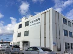 沖縄税務署
