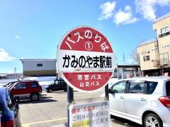 「かみのやま駅前」バス停留所