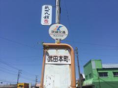 「武田本町」バス停留所
