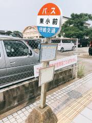 「東小前(高鍋町)」バス停留所