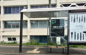「東郵便局前」バス停留所