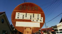 金井中ノ町
