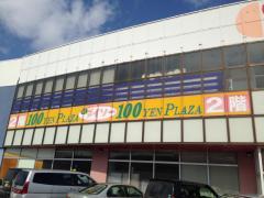 ザ・ダイソー コープ札幌あいの里店