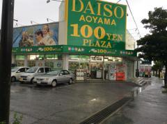 ダイソー 沖縄北谷店