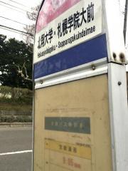 「北翔大学・札幌学院大前」バス停留所