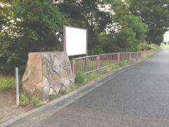 立堀親水公園