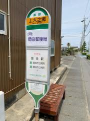 「上大之郷」バス停留所