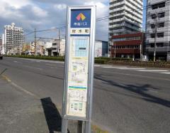 「材木町」バス停留所