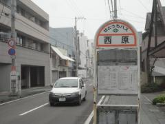 「西原(新居浜市)」バス停留所