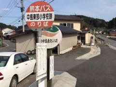「中島東部小学校跡」バス停留所