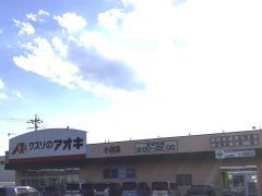 クスリのアオキ 小渕店