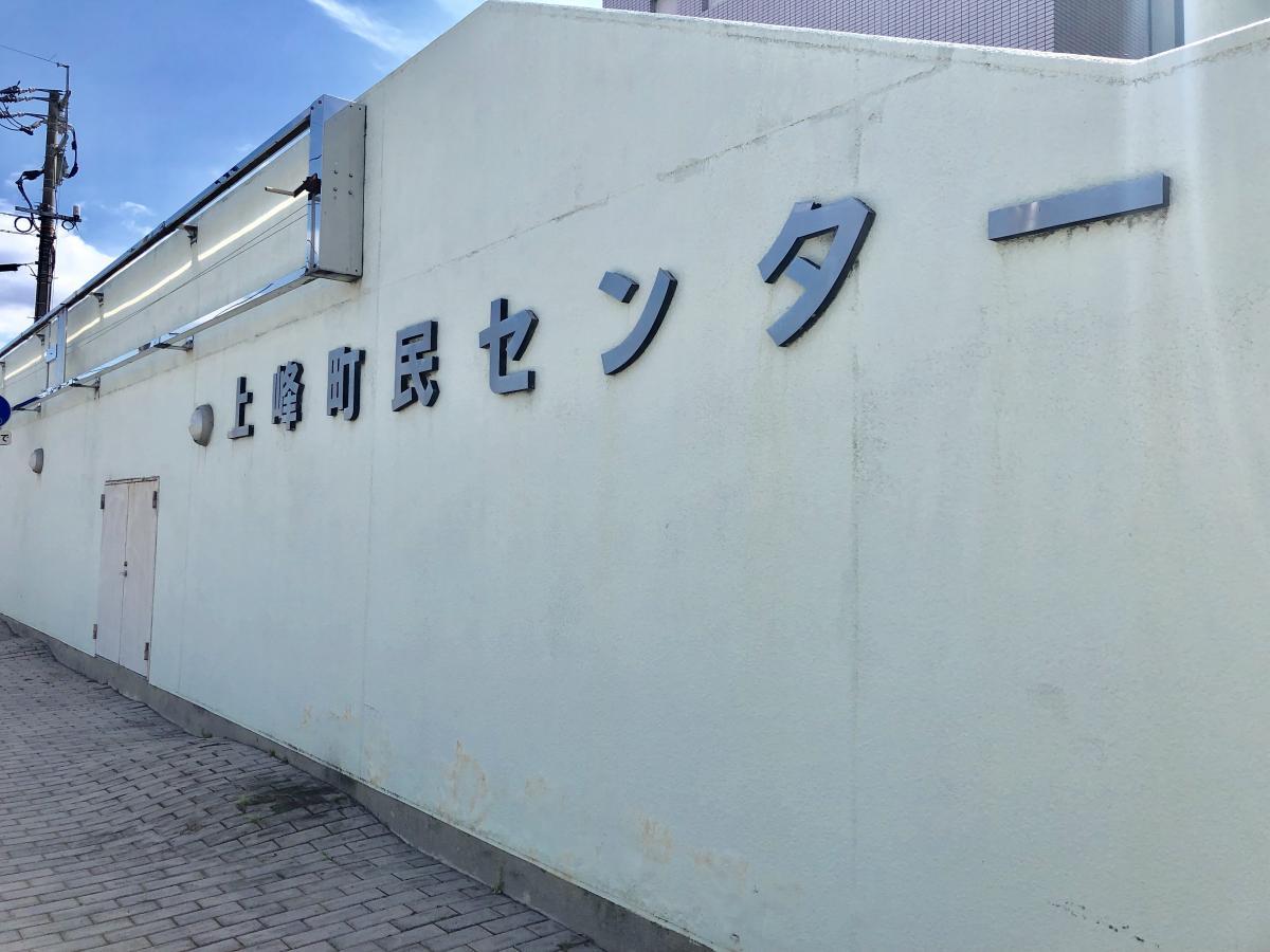 上峰町民センターの施設外観です。