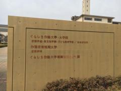 くらしき作陽大学大学院